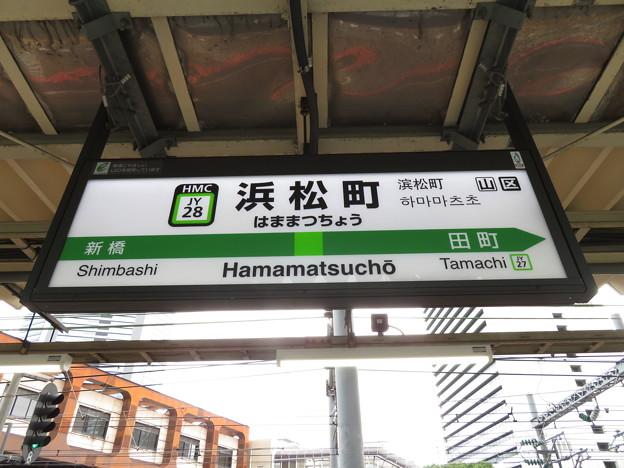 #JY28 浜松町駅 駅名標【山手線 外回り 2】