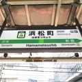 #JY28 浜松町駅 駅名標【山手線 内回り 2】