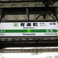 #JY30 有楽町駅 駅名標【山手線 外回り】