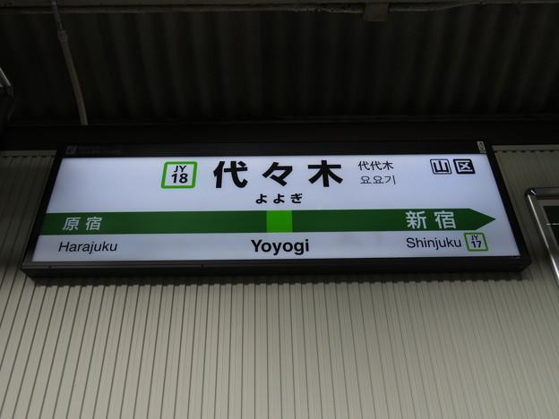 #JY18 代々木駅 駅名標【山手線 外回り】