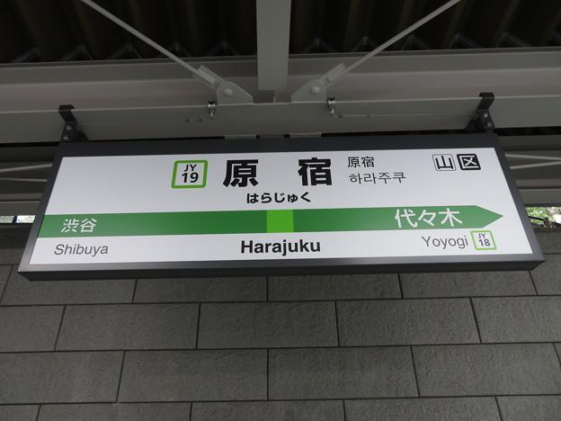 #JY19 原宿駅 駅名標【外回り 2】