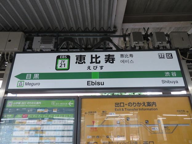 #JY21 恵比寿駅 駅名標【山手線 内回り 2】