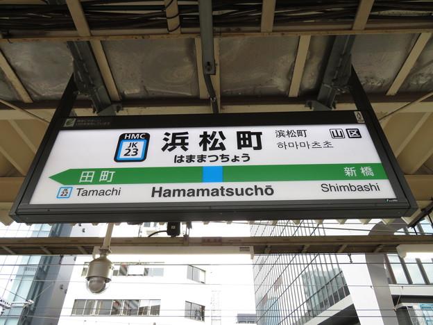 #JK23 浜松町駅 駅名標【京浜東北線 南行 2】