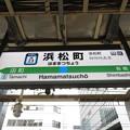 Photos: #JK23 浜松町駅 駅名標【京浜東北線 南行 2】