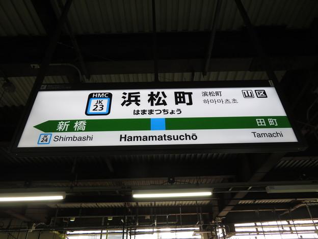 #JK23 浜松町駅 駅名標【京浜東北線 北行 1】