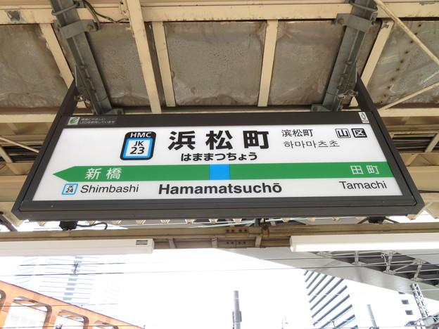 #JK23 浜松町駅 駅名標【京浜東北線 北行 2】
