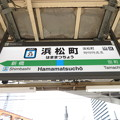 Photos: #JK23 浜松町駅 駅名標【京浜東北線 北行 2】