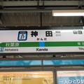 #JK27 神田駅 駅名標【京浜東北線 北行】