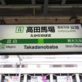 #JY15 高田馬場駅 駅名標【外回り 2】
