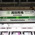 Photos: #JY15 高田馬場駅 駅名標【外回り 2】