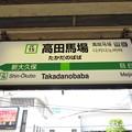 Photos: #JY15 高田馬場駅 駅名標【内回り 2】