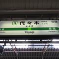 #JY18 代々木駅 駅名標【山手線 内回り】
