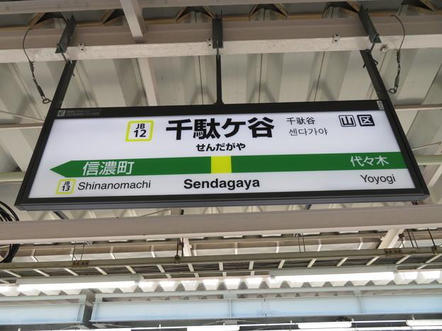 #JB12 千駄ヶ谷駅 駅名標【東行】