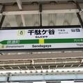 Photos: #JB12 千駄ヶ谷駅 駅名標【東行】