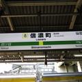 Photos: #JB13 信濃町駅 駅名標【東行 2】