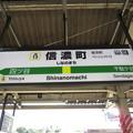 #JB13 信濃町駅 駅名標【東行 1】