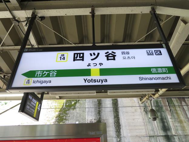 Photos: #JB14 信濃町駅 駅名標【中央総武線 東行】