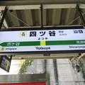 #JB14 信濃町駅 駅名標【中央総武線 東行】