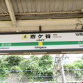 Photos: #JB15 市ヶ谷駅 駅名標【東行】