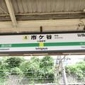 #JB15 市ヶ谷駅 駅名標【東行】