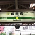 #JB16 飯田橋駅 駅名標【東行 1】
