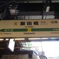 #JB16 飯田橋駅 駅名標【西行 2】