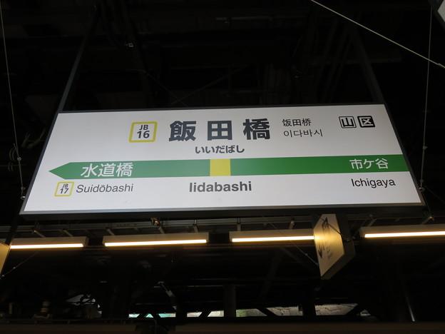 #JB16 飯田橋駅 駅名標【東行 2】