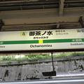 Photos: #JB18 御茶ノ水駅 駅名標【中央総武線 西行】