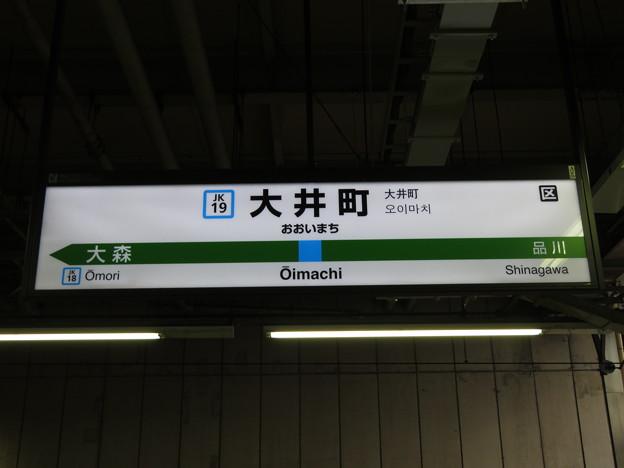 #JK19 大井町駅 駅名標【南行 2】