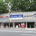 京成上野駅 正面口