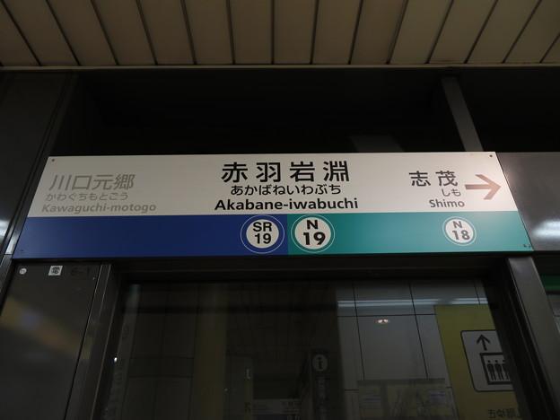 #N19 赤羽岩淵駅 駅名標【目黒方面】
