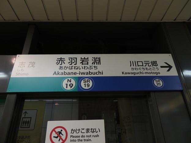 #N19 赤羽岩淵駅 駅名標【浦和美園方面 2】