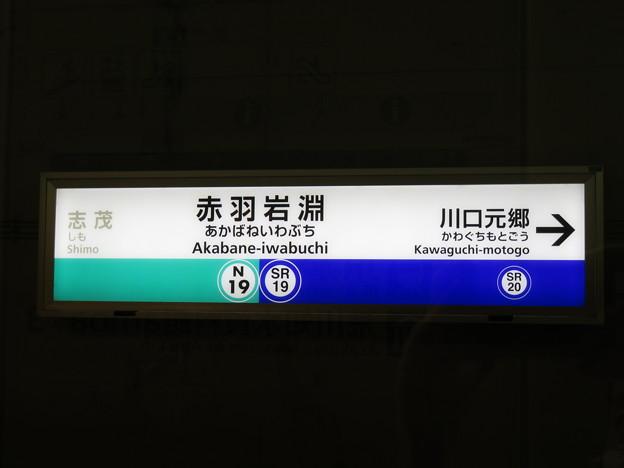 #N19 赤羽岩淵駅 駅名標【浦和美園方面 1】