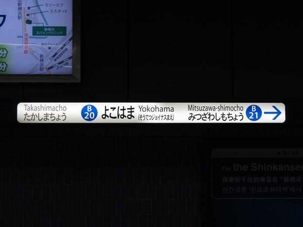 #B20 横浜駅 駅名標【下り 3】