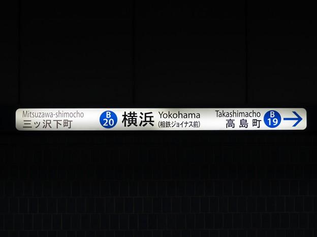 #B20 横浜駅 駅名標【上り 2】