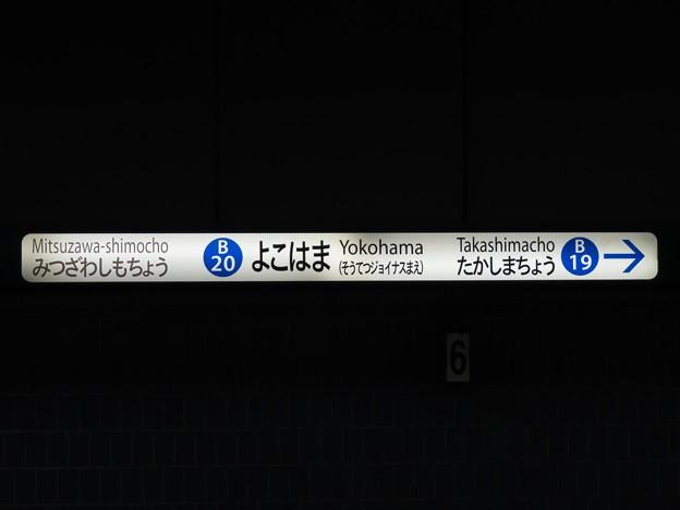 #B20 横浜駅 駅名標【上り 3】