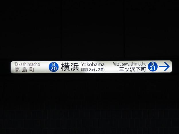 #B20 横浜駅 駅名標【下り 2】
