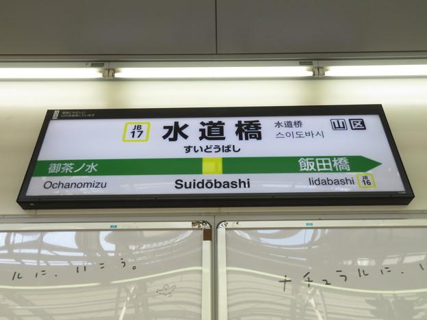 #JB17 水道橋駅 駅名標【西行】