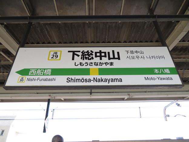 #JB29 下総中山駅 駅名標【東行】