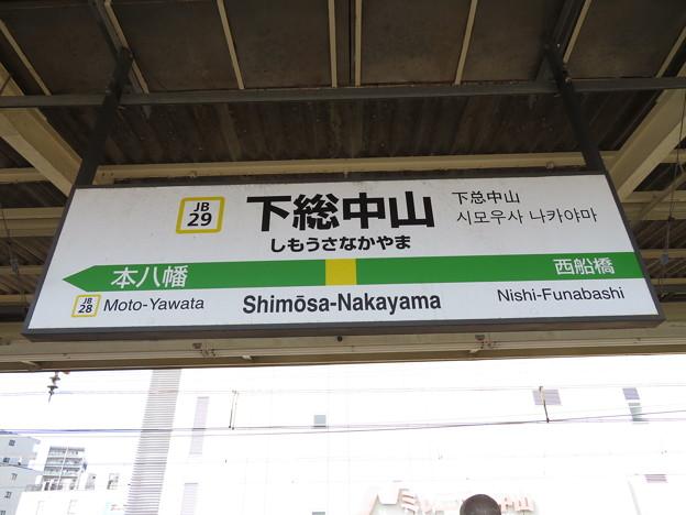 #JB29 下総中山駅 駅名標【西行】