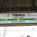 Photos: #JB29 下総中山駅 駅名標【西行】