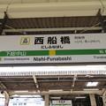 Photos: #JB30 西船橋駅 駅名標【中央総武線 西行 1】