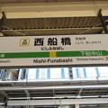 Photos: #JB30 西船橋駅 駅名標【中央総武線 西行 2】