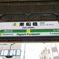 #JB32 東船橋駅 駅名標【東行】