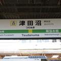 #JB33 津田沼駅 駅名標【中央総武線 東行】