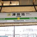 #JB33 津田沼駅 駅名標【中央総武線 西行 2】