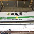 Photos: #JB33 津田沼駅 駅名標【中央総武線 西行 1】