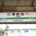 #JO26 津田沼駅 駅名標【総武快速線 1】