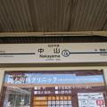 #KS18 京成中山駅 駅名標【上り】