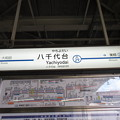 #KS29 八千代台駅 駅名標【上り 1】